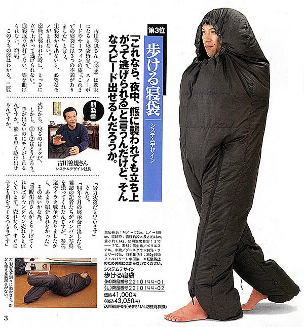 Sac de couchage avec des jambe