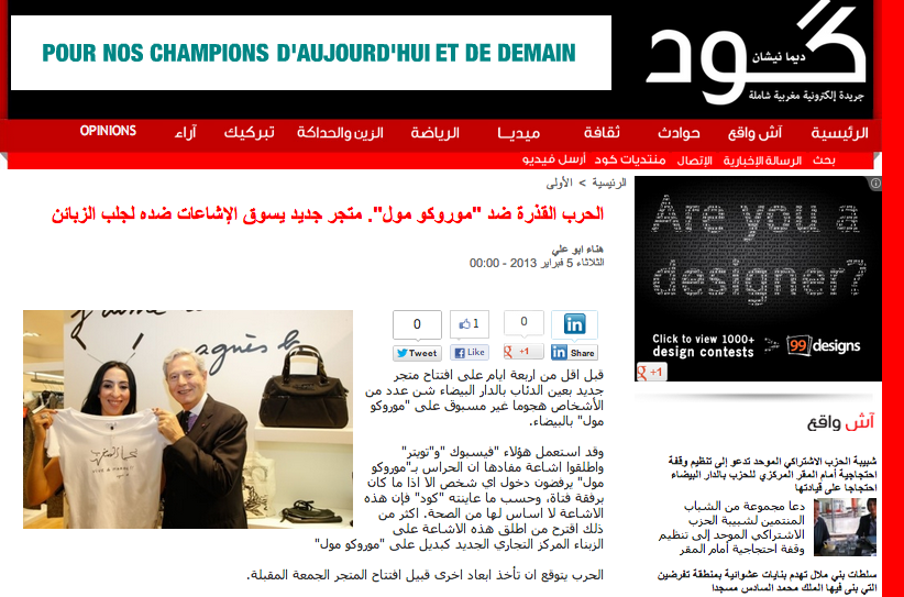 article-good-ma-morocco-mall