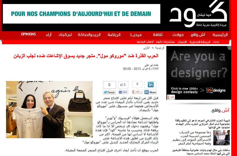 article-good-ma-morocco-mall