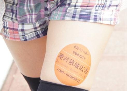 pub-cuisses-japon-2