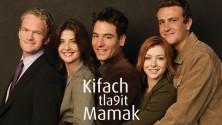 Et si les acteurs de How I Met Your Mother étaient marocains ?