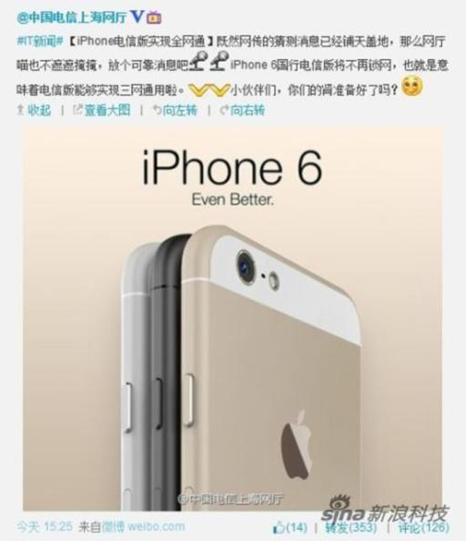 iphone-6-china-telecom-552x640