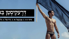 L'Etat islamique inspire les soirées gay à Tel-Aviv