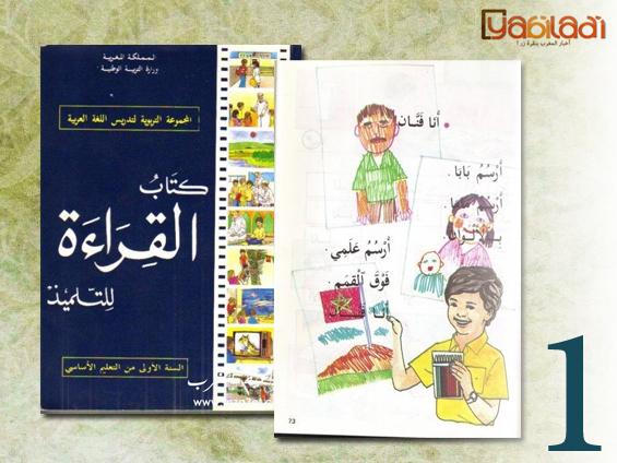 education-au-maroc