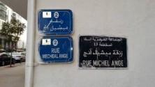 Le Maroc, spécialiste des noms de rues insolites