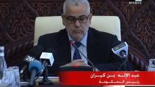 Emu, Benkirane s'exprime au sujet du décès de Baha
