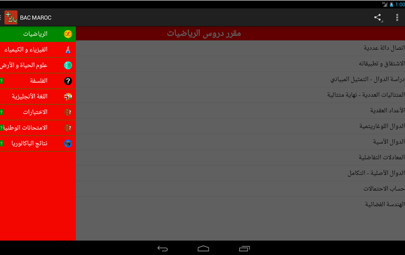 bac-maroc-android