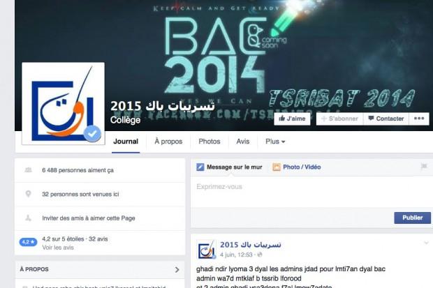 d-227213le-maroc-rate-egalement-son-bac-594a1