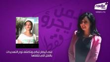 Menacée de mort, Loubna Abidar pleure en direct à la radio