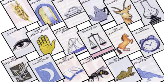 http://lnt.ma/skin/uploads/2012/02/Logo-parti-politique-.jpg