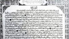 Le 11 Janvier est férié au Maroc, voici pourquoi