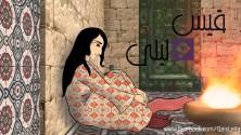 Parce que l'amour existait : L'incroyable histoire d'amour de Quaïs et Leïla