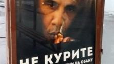 Russie : 'Fumer tue plus de personnes qu'Obama'