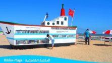 La 'biblio-plage' au Maroc pour la première fois