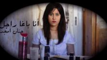 « Ana Bagha Rajel », une parodie réussie du titre de Saad Lamjarred