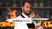 Un Marocain remporte le titre Top Chef monde arabe de l'édition 2016