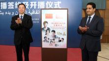 Le Maroc et la Chine se mettent d'accord pour la diffusion de films et séries chinois