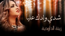 10 titres de chansons marocaines qui, traduits en français, ne veulent rien dire