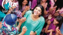 Mia, la première serviette hygiénique 100% marocaine est enfin là