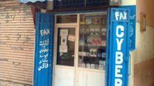 7 des sites Internet les plus en vogue au Maroc il y a une dizaine d'années