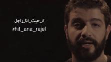 #Hit_ana_rajel : Une campagne hors du commun lancée par l'ONU