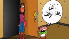 Violence conjugale, harcèlement sexuel : Des caricatures marocaines incarnant à la fois humour et révolte