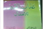 Un livre religieux pour les enfants crée polémique sur la toile