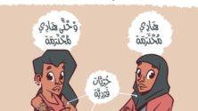 Ces dessins poignants déconstruisent les tares toxiques de la société marocaine