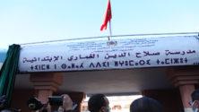 Une école rebaptisée au nom de Salaheddine El Ghomari à Meknès
