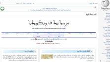 Désormais, vous pouvez consulter Wikipédia en Darija