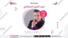 Allo My Star : l'application marocaine qui facture un autographe ou un appel de ta star préférée